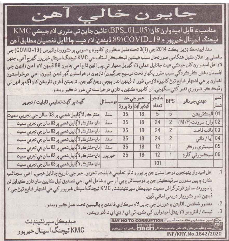 101 Posts for Health Department of Sindh Jobs 2020 for Electrician, Ward Servant & more