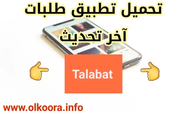 تحميل تطبيق طلبات Talabat 2020 أفضل تطبيق توصيل طلبات المطاعم الى المنزل