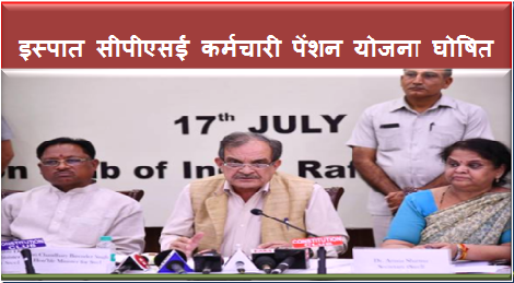 steel-cpse-employees-pension-scheme-announced