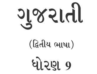 GSSTB Textbook STD 9 Gujarati Second Language
