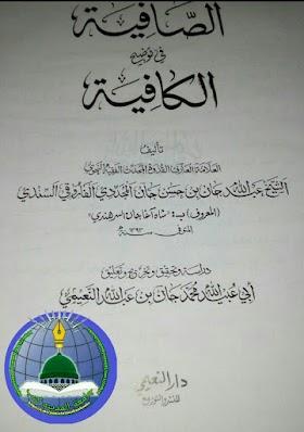 الصافیہ  فی توضیح لکافیہ Al Safiya Fi Touzeeh Al Kafia