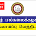 Vacancies in Jaffna University - Vavuniya Campus
