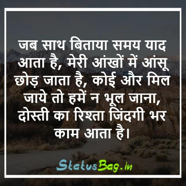 Dosti Ke Status In Hindi