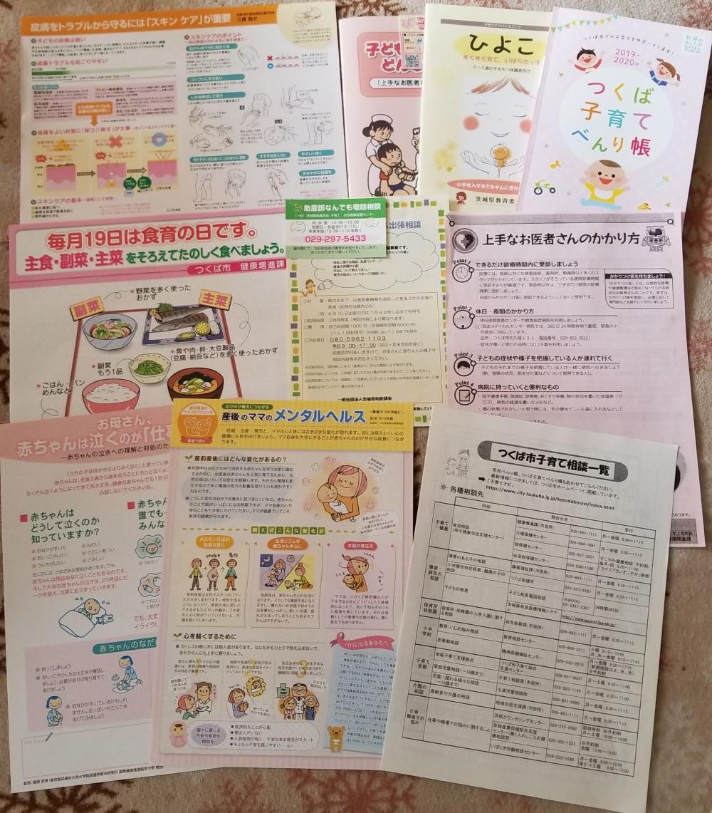 Kehidupan di Jepang, Kunjungan Bidan ke Rumah. Aneka Bosur