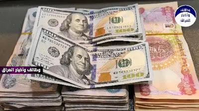 سجلت أسعار صرف الدولار، اليوم الخميس، ارتفاعا في البورصة الرئيسية في بغداد وفي محال الصيرفة بالاسواق المحلية.  وسجلت بورصة الكفاح والحارثية في بغداد 148700 دينار عراقي مقابل 100 دولار أمريكي.  وارتفعت اسعار البيع والشراء في محال الصيرفة بالأسواق المحلية في بغداد حيث بلغ سعر البيع 149250 دينارا عراقيا، بينما بلغ سعر الشراء 148250 دينارا لكل 100 دولار امريكي
