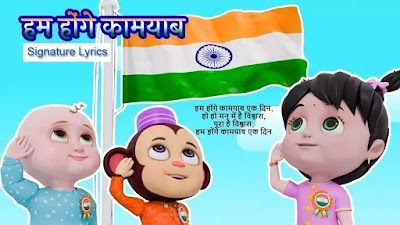 Hum Honge Kamyab Lyrics - Patriotic Song for Kids