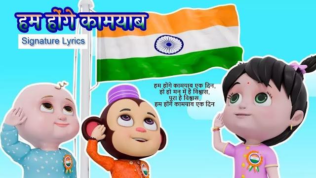 Hum Honge Kamyab Lyrics - Patriotic Song for Kids