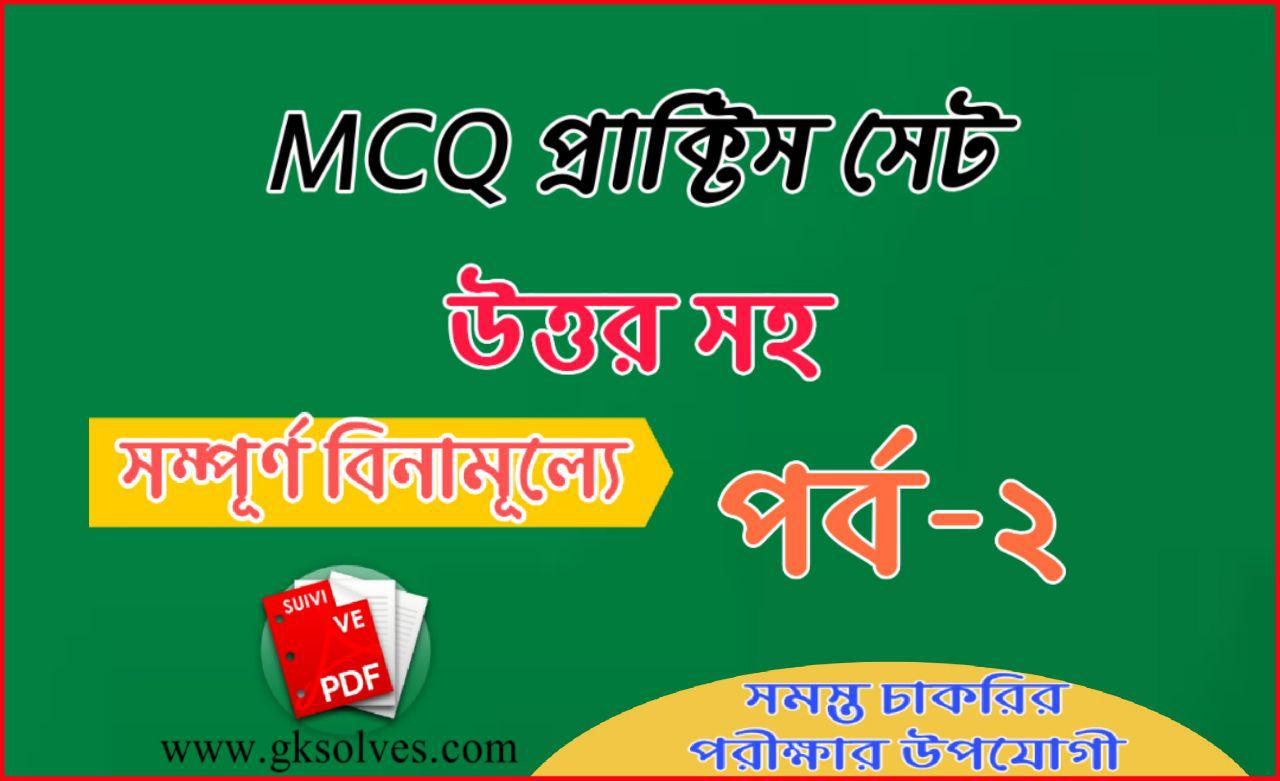 MCQ WBCS Practice Set-2 | Wbcs Practice Set Pdf Free Download  | Police Constable Gk Pdf | West Bengal Police 2020 Practice Set | RRB Ntpc Important Question Answer