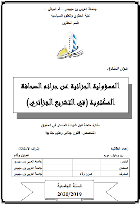 مذكرة ماستر: المسؤولية الجزائية عن جرائم الصحافة المكتوبة (في التشريع الجزائري) PDF