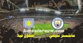 نتيجة مباراة مانشسترسيتي واستون فيلا يوم الاربعاء 20-1-2021 الدوري الانجليزي