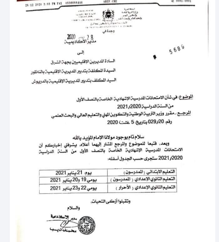تاريخ اجراء الامتحانات الاشهادية السادس و الثالثة اعدادي 2021