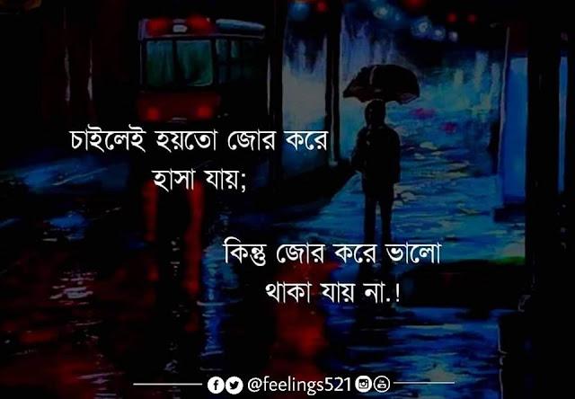 Bengali Romantic Quotes 30