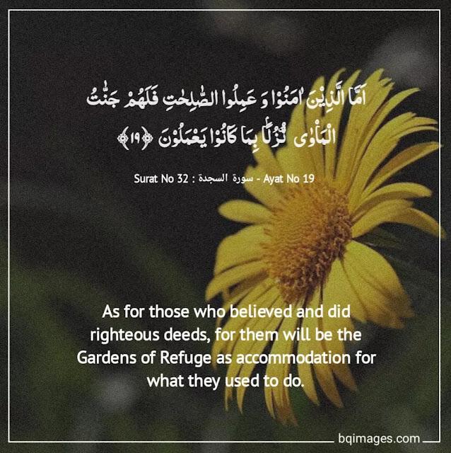 most important quranic verses in arabic