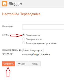 Как добавить в макет блога гаджет перевода текста на другие языки.