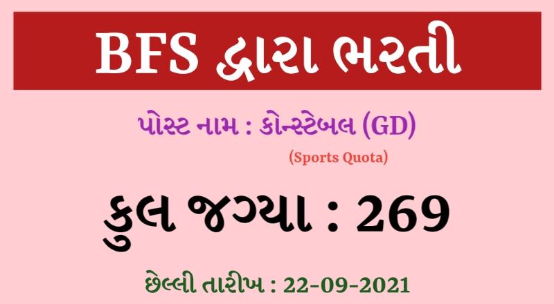 BSF GD Constable Recruitment 2021 | BSF Recruitment 2021