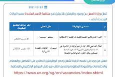 وزارة العمل سلطنة عمان   وظائف جديدة