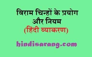 viram-chinh-pribhasha-aur-prakar