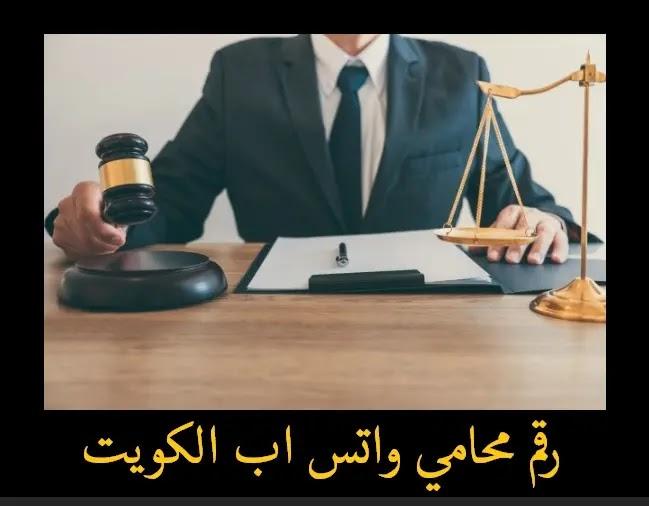 محامي واتس اب