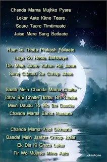 Chanda Mama Poem For Kids