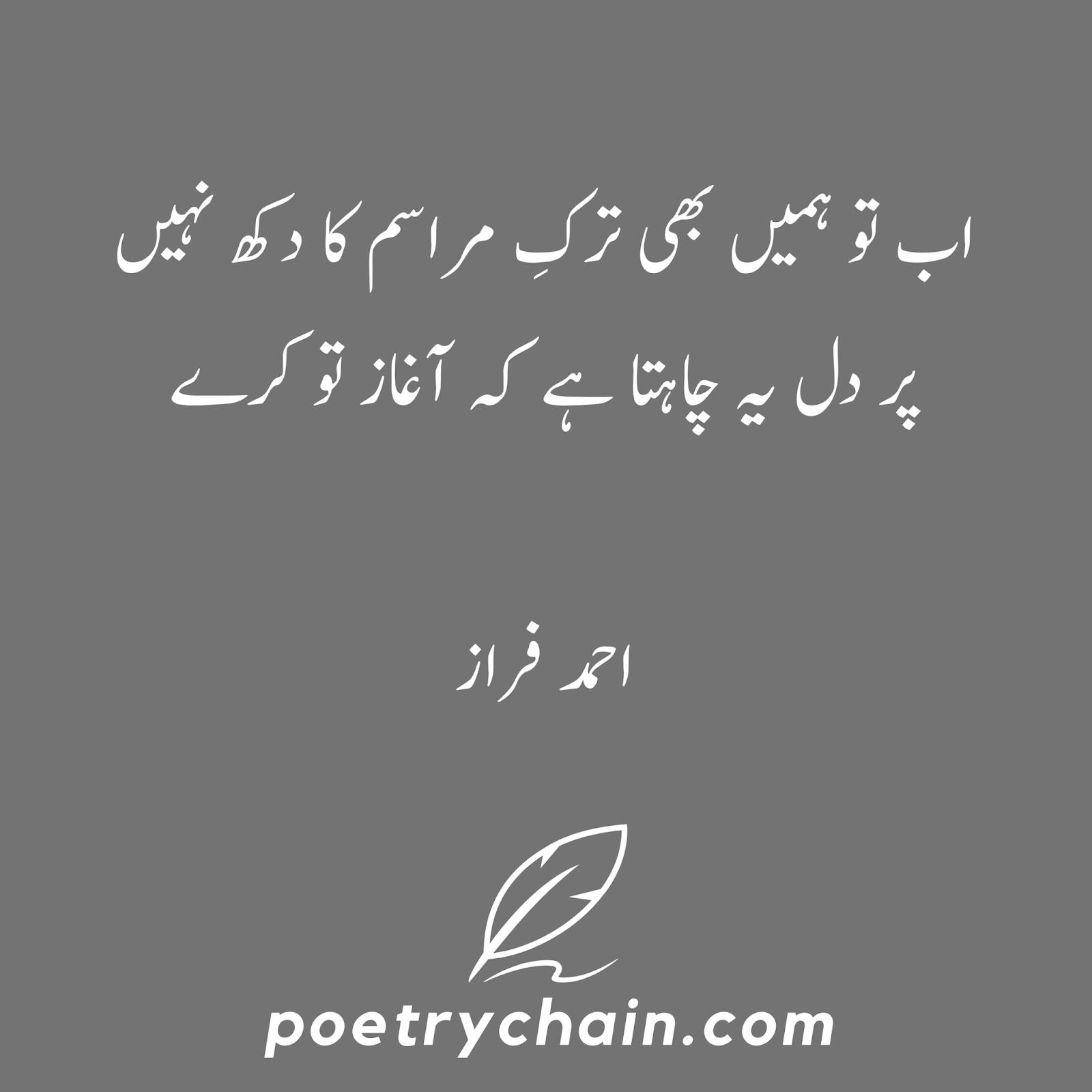 Ab To Hama Bhi Tarka Marasam Ka Dukh Nahi || Ahmad Faraz