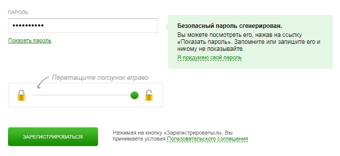 Форма для регистрации на Advcash (пароль)