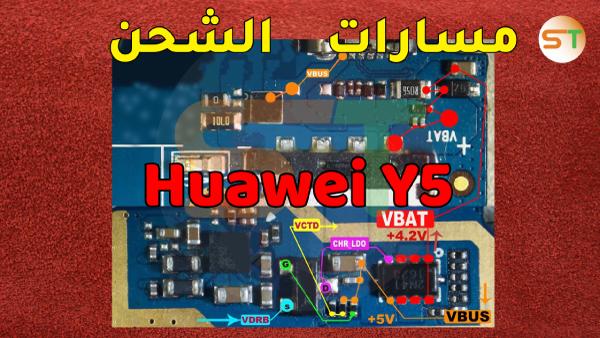 مسارات الشحن Huawei Y5