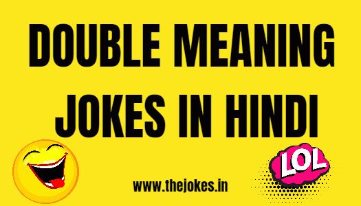 Double meaning jokes in Hindi-डबल मीनिंग जोक्स