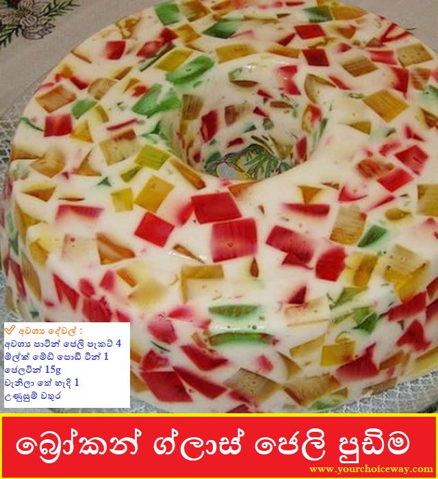 බ්රෝකන් ග්ලාස් ජෙලි පුඩිම (Broken Glass Jelly Pudding) - Your Choice Way