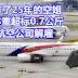 工作了25年的空姐,因体重超标0.7公斤,遭航空公司解雇。