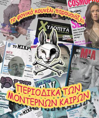 Περιοδικά των Μοντέρνων Καιρών... μια παρουσίαση από το φονικό κουνέλι
