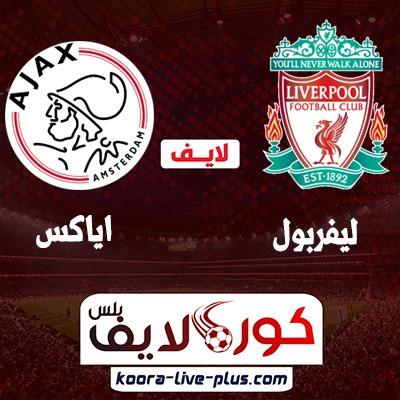 بث مباشر مباراة ليفربول واياكس امستردام