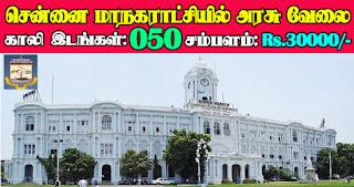 Chennai Corporation Recruitment 2021 50 DEO & Staff Nurse Posts