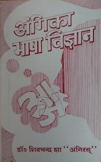 अंगिका भाषा विज्ञान  | Angika Kitab | अंगिका किताब  | डॉ. शिवचंद्र झा | Angika Bhasha Vigyan | Angika Grammar Book | Dr. Shivchandra Jha