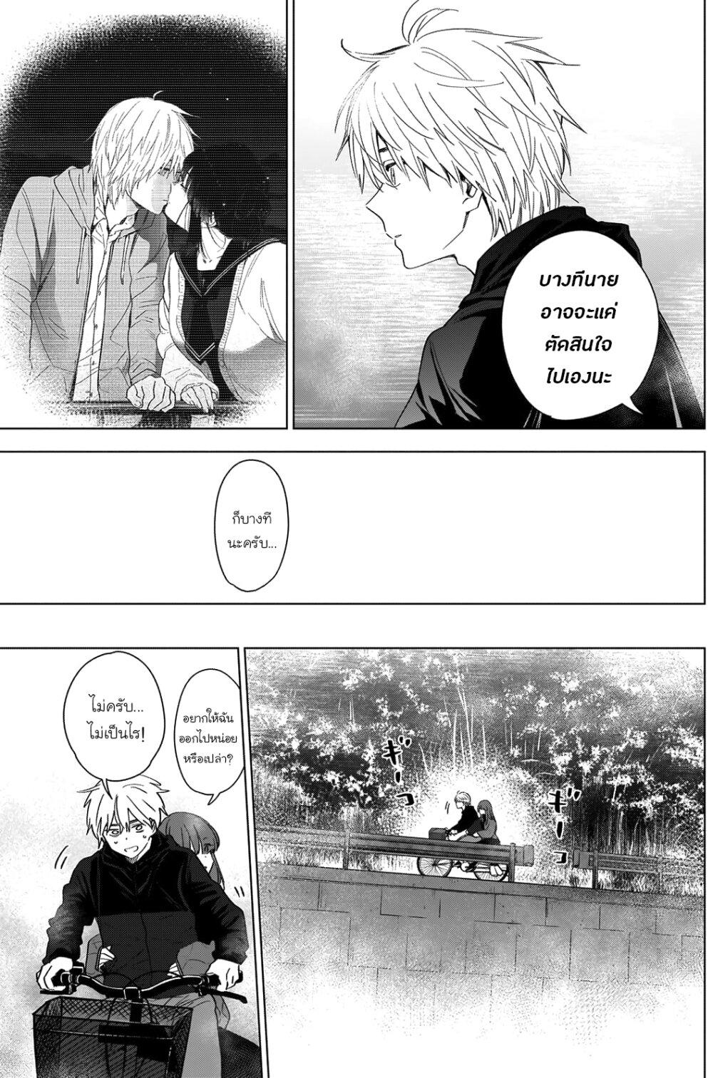 อ่านการ์ตูน Shounen no Abyss ตอนที่ 26 หน้าที่ 5