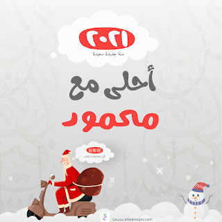 2021 احلي مع محمود