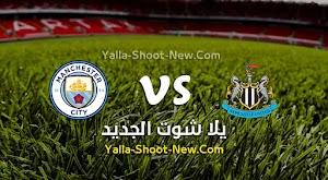 نتيجة مباراة مانشستر سيتي ونيوكاسل يونايتد اليوم بتاريخ 28-06-2020 في كأس الإتحاد الإنجليزي