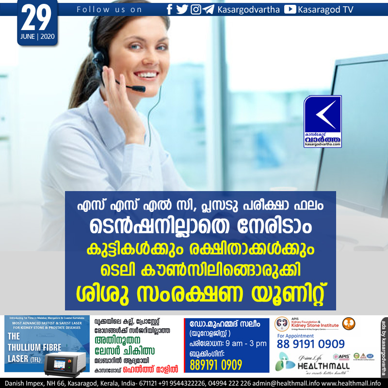 kasaragod, news, Kerala, SSLC, Result, Examination, Child Protection Unit prepared Tele counseling for students