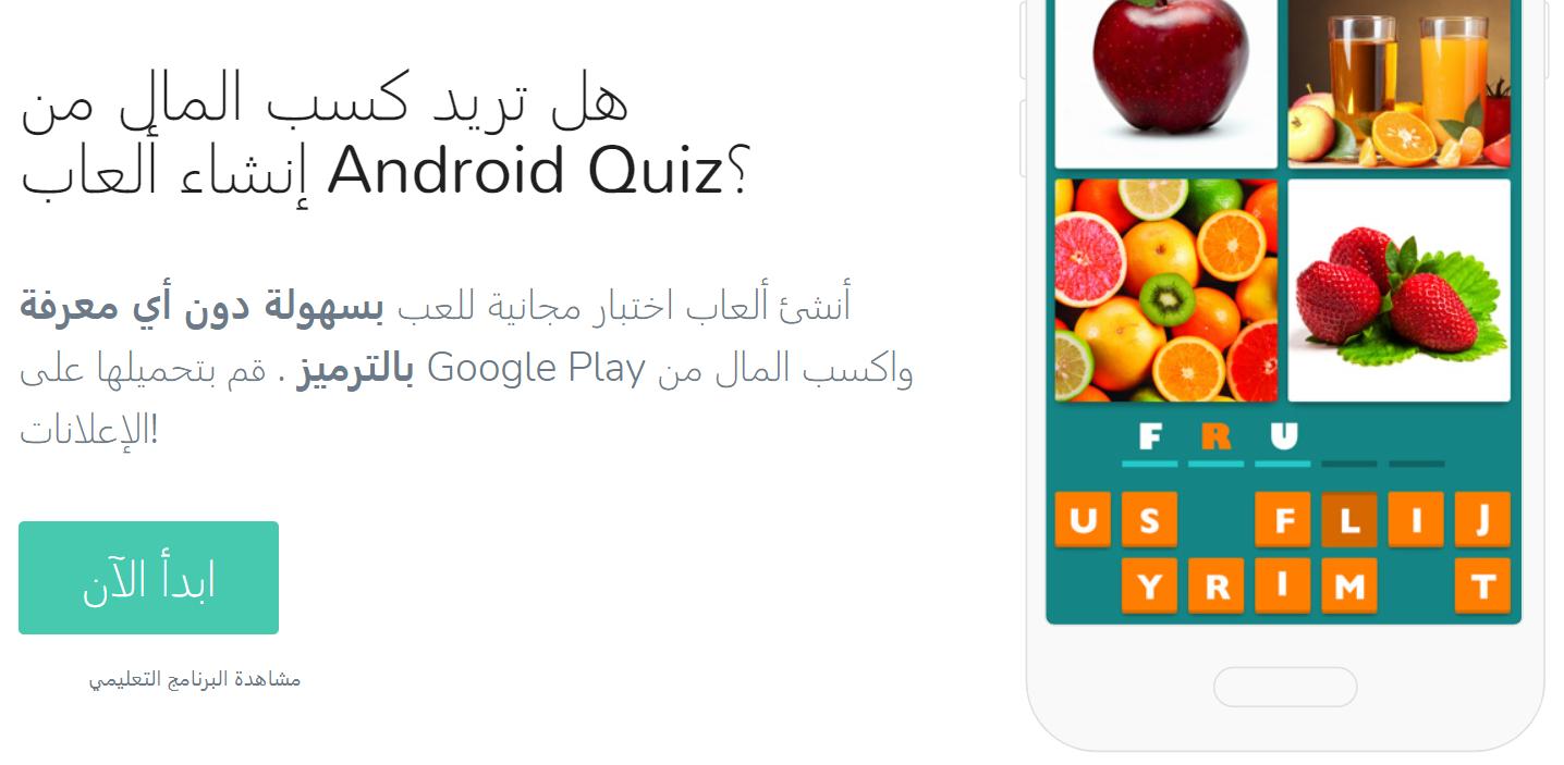 هل تريد كسب المال من إنشاء ألعاب Android