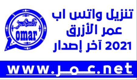 تحديث واتساب عمر الأزرق من الموقع الرسمي OB3WhatsApp برابط مباشر