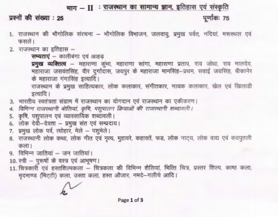 agriculture supervisor syllabus