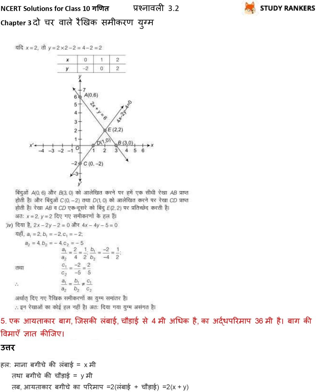 NCERT Solutions for Class 10 Maths Chapter 3 दो चर वाले रैखिक समीकरण युग्म प्रश्नावली 3.2 Part 9