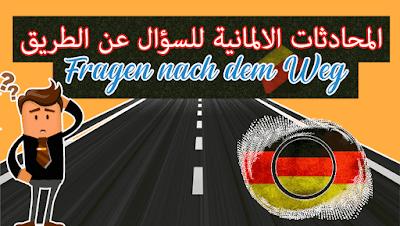 """اهم المحادثات الالمانية للسؤال عن الطريق """"Fragen nach dem Weg"""""""