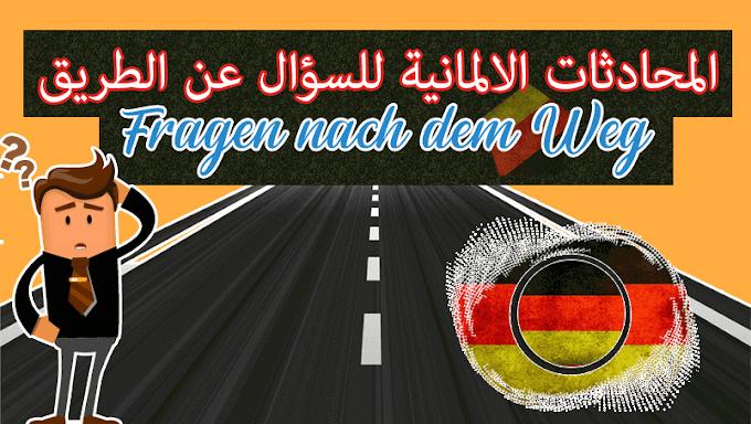 """لنتعرف على اهم المحادثات الالمانية للسؤال عن الطريق """"Fragen nach dem Weg"""""""