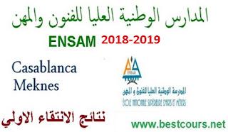نتائج الانتقاء الأولي المدارس الوطنية العليا للفنون والمهن ENSAM 2018