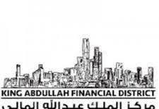 مركز الملك عبدالله المالي، يعلن عن توفر فرص وظيفية شاغرة لحملة البكالوريوس فما فوق