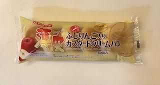 薄皮ふじりんご入りカスタードクリームパン