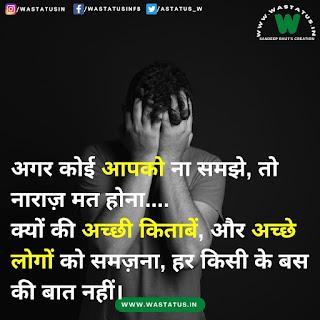 best hindi motivational status बेस्ट हिंदी मोटिवेशनल स्टेटस
