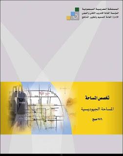 كتاب رائع عن المساحة الجيوديسية pdf