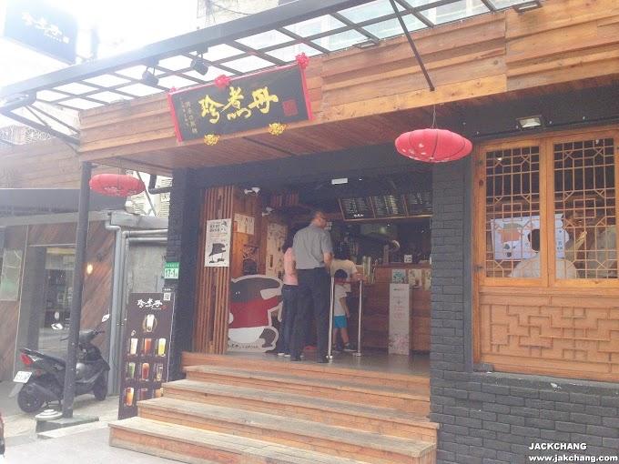 食|台北【信義區】珍煮丹-黑糖珍珠鮮奶-市政府站