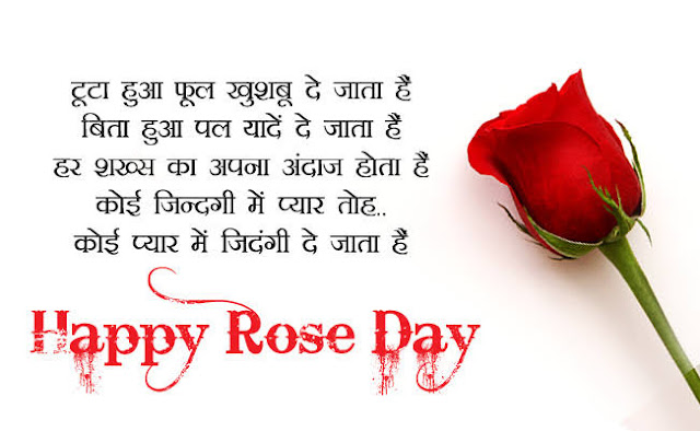 Rose day special message in hindi